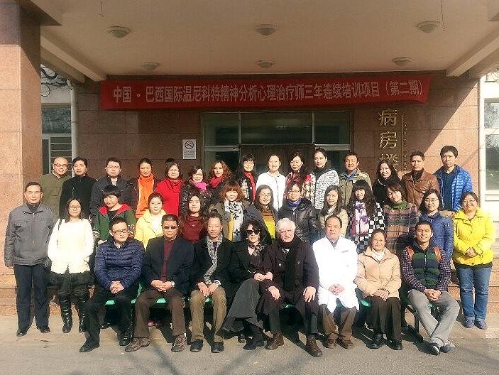 Sino-Brazilian International Training Program on Winnicottian Psychoanalysis (2014 – 2016)