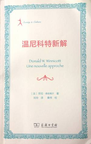 Donald W.  Winnicott, Une nouvelle approche- chinese translation